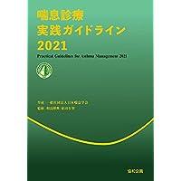 喘息診療実践ガイドライン2021