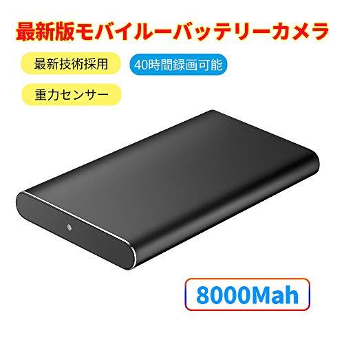 Mofek 隠しカメラ モバイルバッテリー型 重力センサー ...