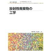 原子力教科書 放射性廃棄物の工学