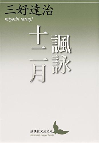 諷詠十二月 (講談社文芸文庫)の詳細を見る