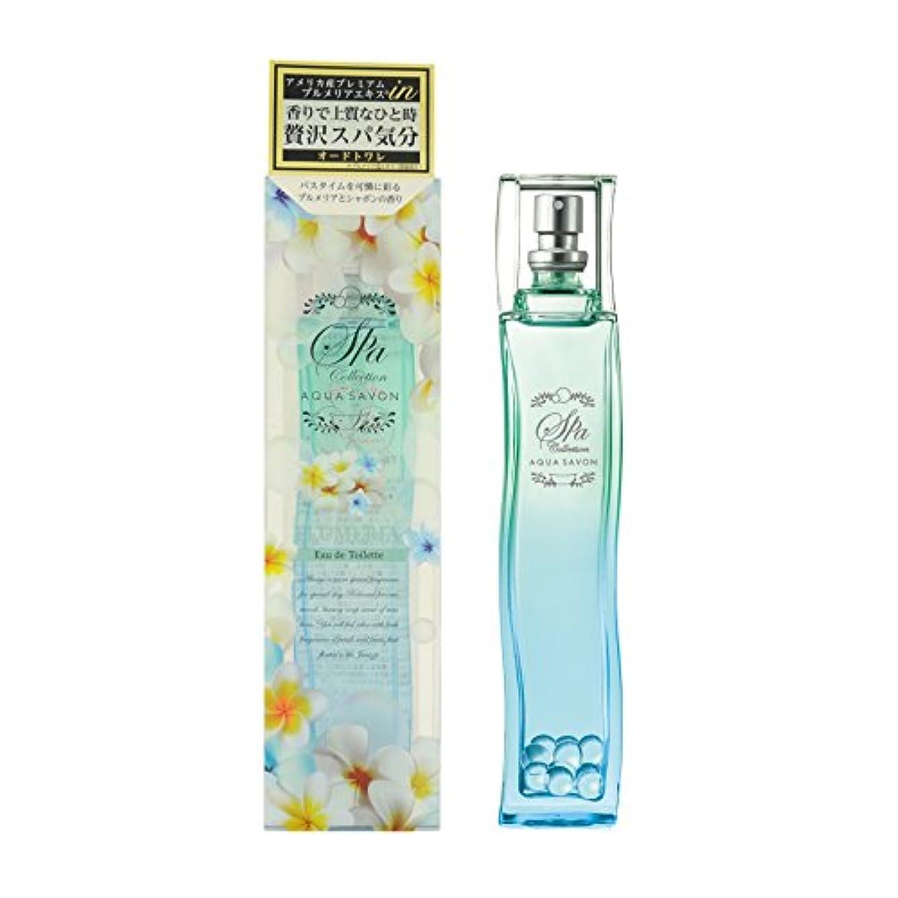 販売計画カウント動脈アクアシャボン スパコレクション プルメリアスパの香り オーデトワレ 80mL