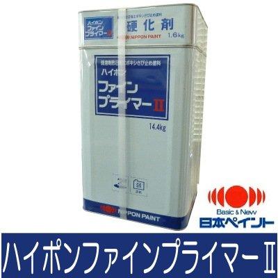 ハイポンファインプライマーII 16kgセット