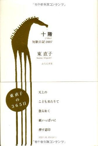 十階―短歌日記2007