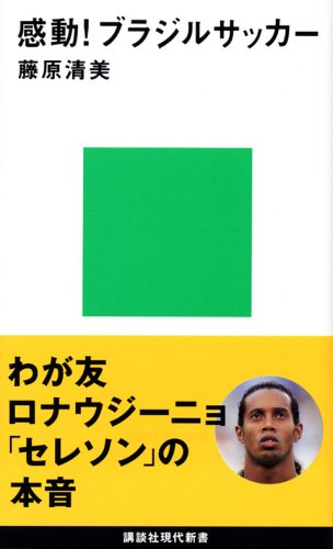 感動! ブラジルサッカー (講談社現代新書)の詳細を見る