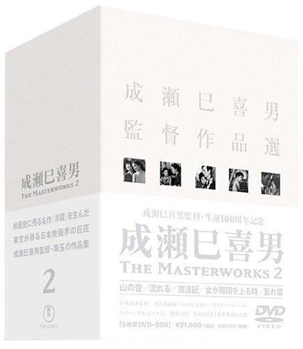 成瀬巳喜男 THE MASTERWORKS 2 [DVD]