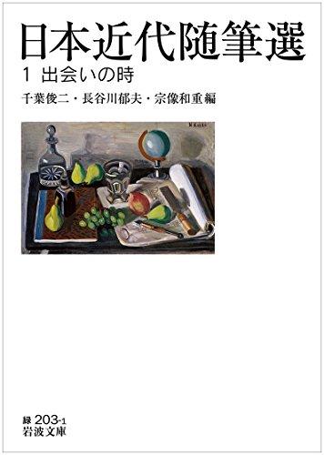 日本近代随筆選1 出会いの時 (岩波文庫)の詳細を見る