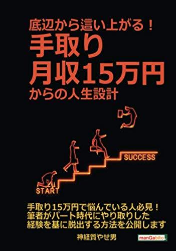 底辺から這い上がる!手取り月収15万円からの人生設計。 (20分で読めるシリーズ)
