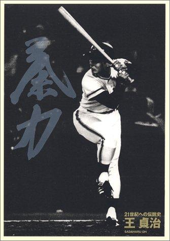 王貞治 (21世紀への伝説史)