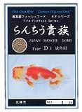 どじょう養殖研究所 らんちう貴族D 成魚用 1kg(沈降性、ペレットタイプ)