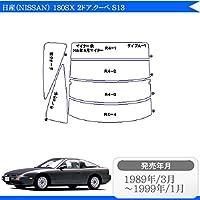 カット済みカーフィルム 日産 NISSAN 180SX 2ドア クーペ S13専用 車種別 車種専用 ダークスモーク/断熱 タイプA-2コネクター有