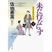 空也十番勝負 青春篇 未だ行ならず (下) (双葉文庫)