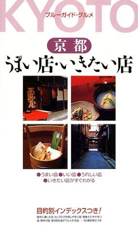 京都 うまい店・いきたい店 (ブルーガイド・グルメ)