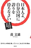 日本人よ、自分の国に誇りを持ちなさい―世界モデルとしての日本論