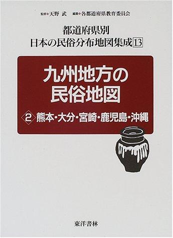 九州地方の民俗地図〈2〉熊本・大分・宮崎・鹿児島・沖縄 (都道府県別日本の民俗分布地図集成)