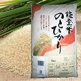 30年度 新米 能登米のとひかり 石川県産 10kg入り
