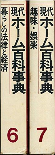 現代ホーム百科事典〈第6,7巻〉 (1967年)