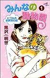 みんなの動物園 1―いづみの飼育係日誌 (秋田コミックスエレガンス)