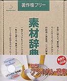 Amazon.co.jp素材辞典 別冊 ブライダル・祝事編