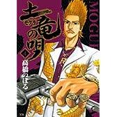 土竜(モグラ)の唄 4 (ヤングサンデーコミックス)
