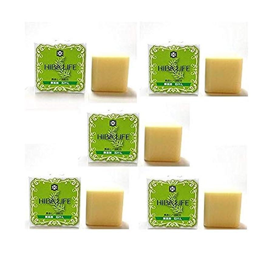 メモ人里離れた類似性ヒバ石鹸 ひばの森化粧石鹸5個セット(100g×5個) 青森ヒバ精油配合の無添加ひば石鹸