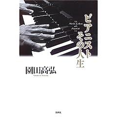 園田高弘『ピアニスト その人生』の商品写真