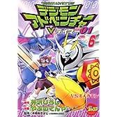 デジモンアドベンチャーVテイマー01 6 (Vジャンプブックス コミックシリーズ)