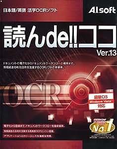 読んde!!ココ Ver.13