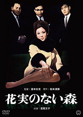 花実のない森 [DVD]