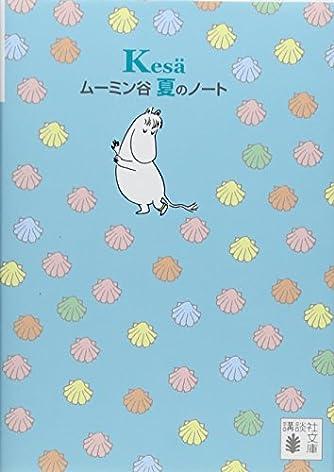 ムーミン谷 夏のノート (講談社文庫)