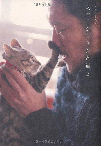 ミュージシャンと猫2 (P-Vine Books)の詳細を見る