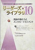 リーダーズ・ライブラリ 10 (次代の学びを創る学校教育実践情報シリーズ)