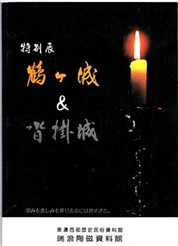 鶴ケ城&沓掛城 (1984年)