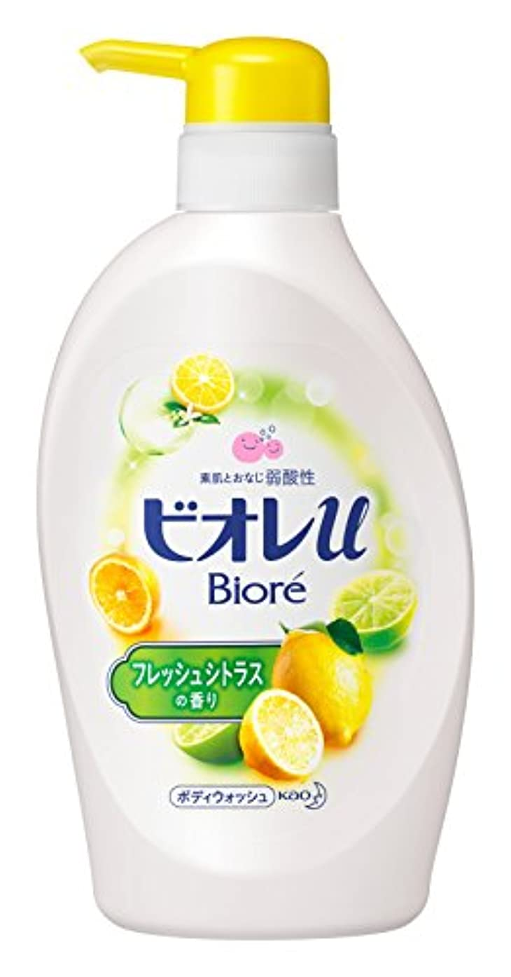 拒絶意味バケツビオレu フレッシュシトラスの香り ポンプ