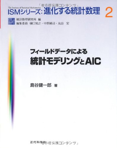 フィールドデータによる統計モデリングとAIC (ISMシリーズ:進化する統計数理)の詳細を見る