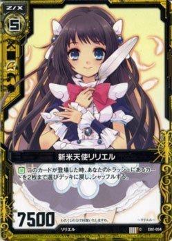 Z/X ゼクス カード 新米天使リリエル (C) / 日本一ソフトウェア(E02)...