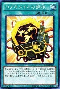 遊戯王カード 【コアキメイルの鋼核】 DE03-JP146-N ≪デュエリストエディション3 収録カード≫