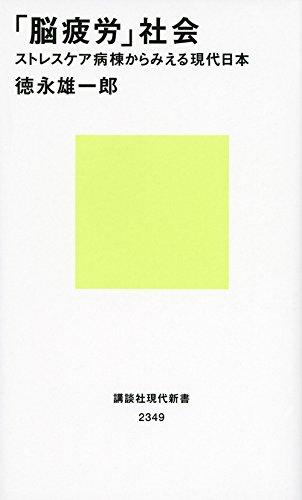 「脳疲労」社会 ストレスケア病棟からみえる現代日本 (講談社現代新書)の詳細を見る