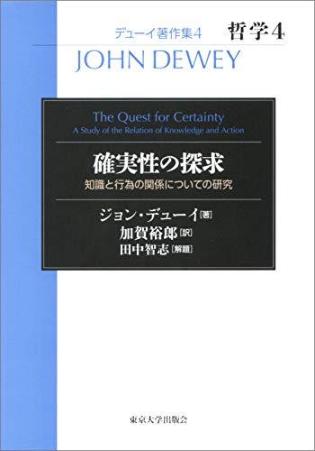 デューイ著作集4 哲学4 確実性の探求: 知識と行為の関係についての研究の詳細を見る