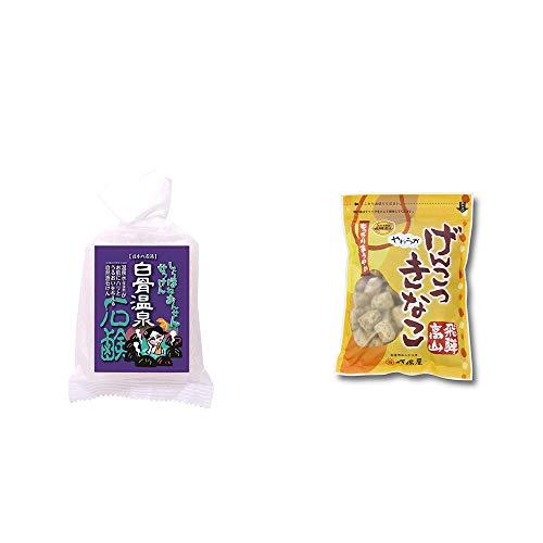 [2点セット] 信州 白骨温泉石鹸(80g)・飛騨 打保屋 駄菓子 黒胡麻こくせん(130g)