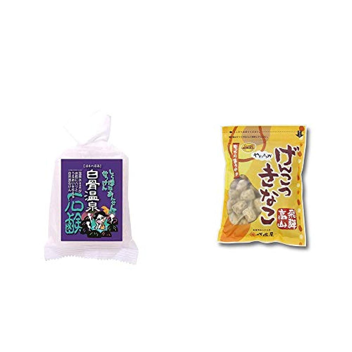 [2点セット] 信州 白骨温泉石鹸(80g)?飛騨 打保屋 駄菓子 黒胡麻こくせん(130g)