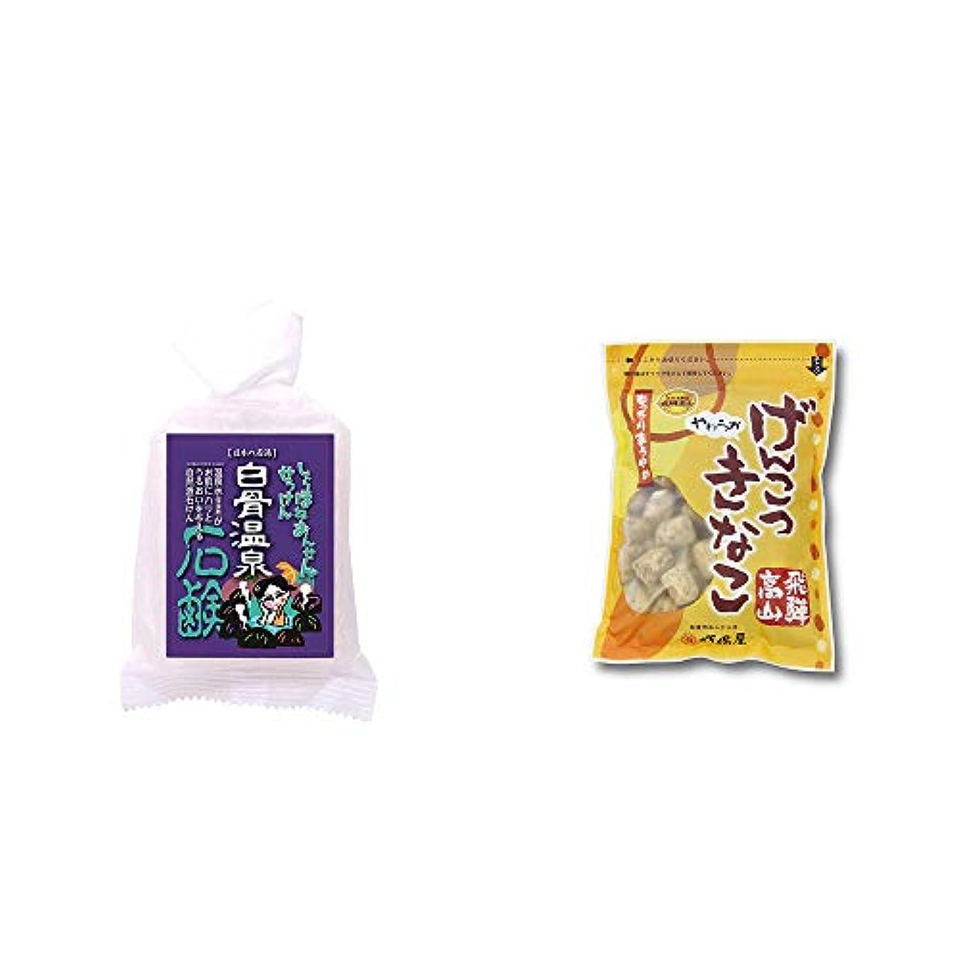 のみなさん悲しいことに[2点セット] 信州 白骨温泉石鹸(80g)?飛騨 打保屋 駄菓子 黒胡麻こくせん(130g)