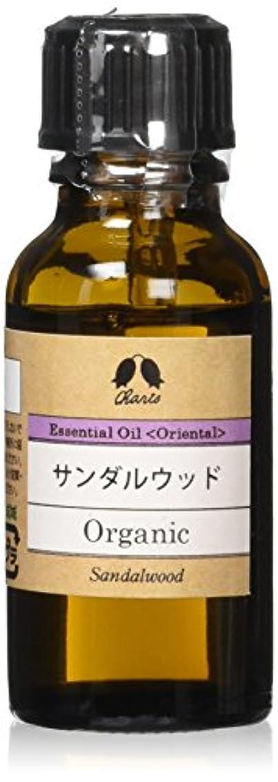 ランチサンプル強調サンダルウッド Organic 20ml