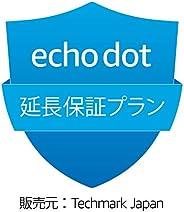 【2020年発売 Echo Dot 第4世代用】 延長保証・事故保証プラン (2年・落下・水濡れ等の保証付き)
