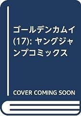 ゴールデンカムイ(17): ヤングジャンプコミックス