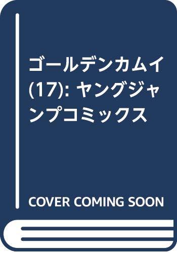 ゴールデンカムイ(17) 通常版: ヤングジャンプコミックス