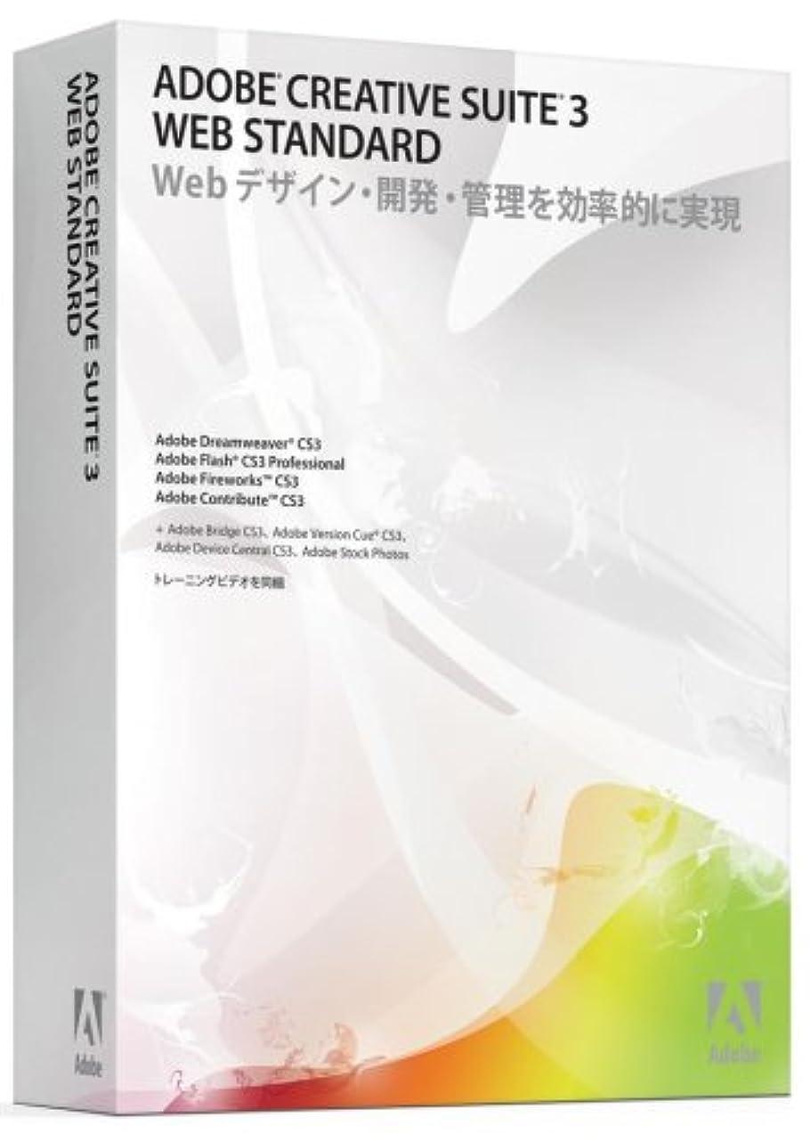 解説中央証拠Creative Suite 3 Web Standard 日本語版 Windows版