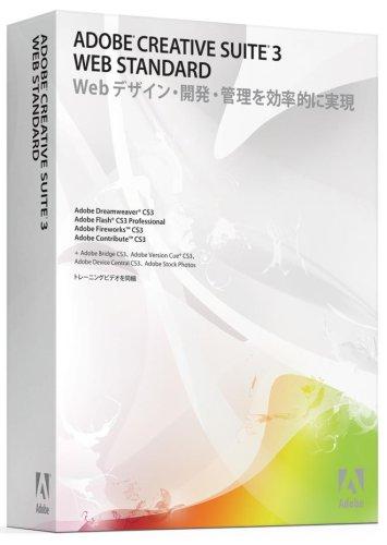 Creative Suite 3 Web Standard Adobe対象製品ユーザー限定アップグレード版 Windows版 (旧製品)