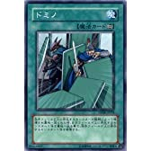 【遊戯王カード】 ドミノ DP08-JP018-N