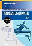クラインフォーゲルバッハのリハビリテーション 機能的運動療法:エクササイズ編 DVD-ROM付