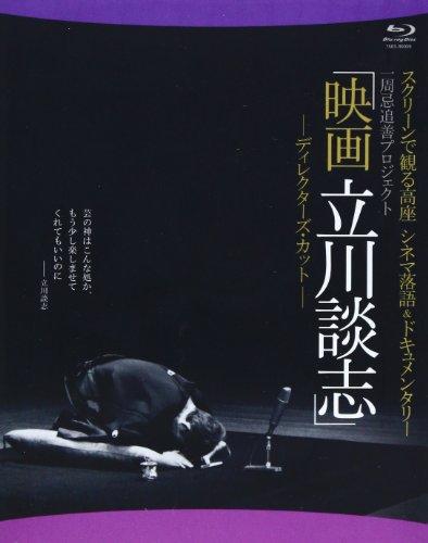 BD>映画立川談志ーディレクターズ・カットー スクリーンで観...
